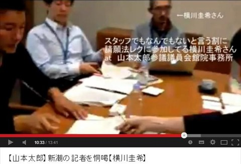 【山本太郎】新潮の記者を恫喝【横川圭希】請願レク