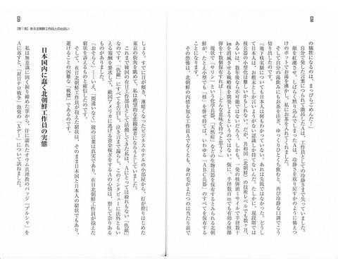 李鍾植「朝鮮半島最後の陰謀」3839