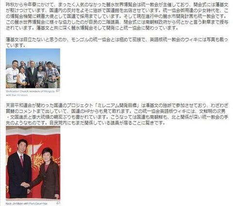 井上太郎blog統一協会パン事務総長2