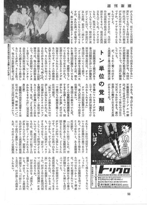 15 一億円で買った村井殺害56