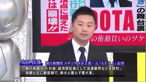 たかじんNOマネー太田匡彦