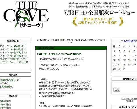 the cove シンポジウム