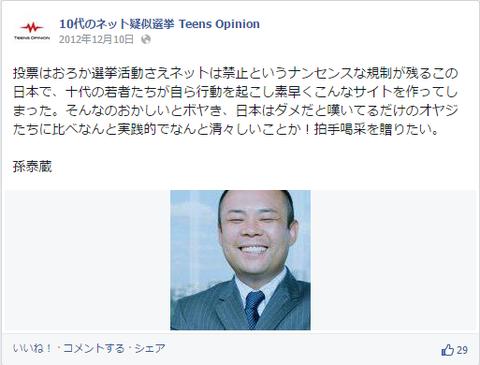 10代ネット疑似選挙孫泰蔵