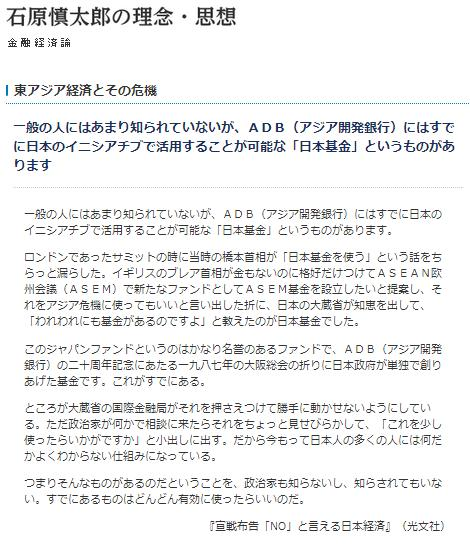 石原慎太郎の理念・思想ADB「日本基金」