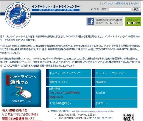 インターネットホットラインセンターTOP