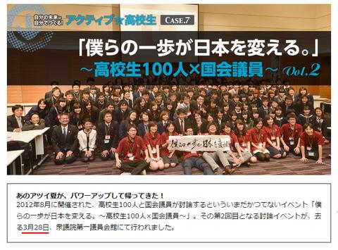 僕らの一歩が日本を変える3.28国会議員