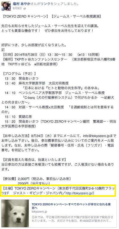 塩村FBTOKYO-ZEROイベントジャストギビング