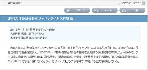 SEIKYOonline池田大作ジャパンタイムズ寄稿