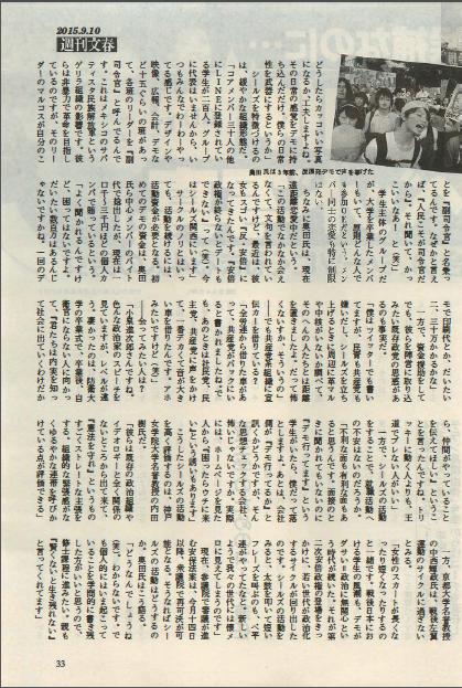 10SEALDs奥田33