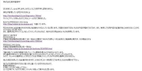 ajna→青林堂メール1