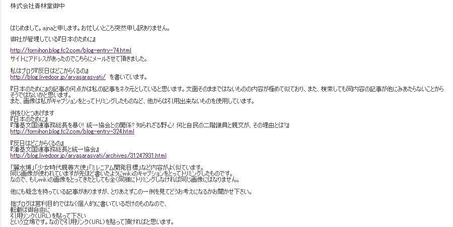 ajna→青林堂メール1 私から青林堂さんへのメール(クリックで拡大)盗用ではないかと疑念を持っ