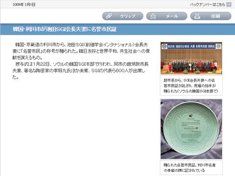 韓国利川市が池田SGI会長夫妻に名誉市民証