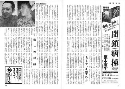 15 一億円で買った村井殺害5455