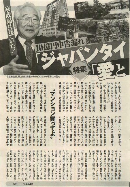 12ジャパンタイムズ小笠原129