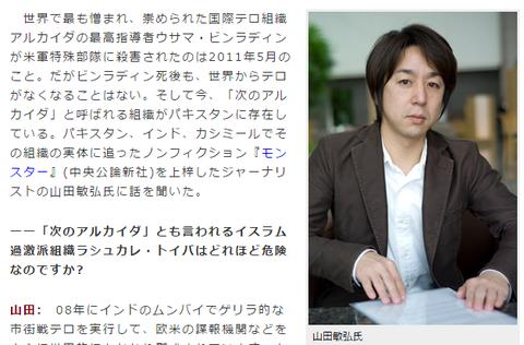 山田敏弘現代ビジネス