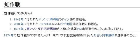 虹作戦wiki
