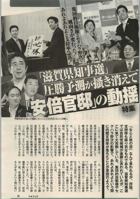 17滋賀県知事選31