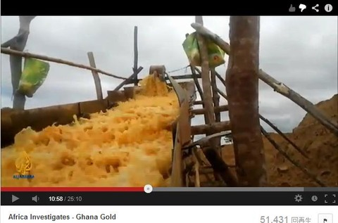 ガーナ違法採掘・汚水垂れ流し
