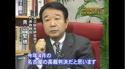 田母神コメディアンデビューキャプチャ
