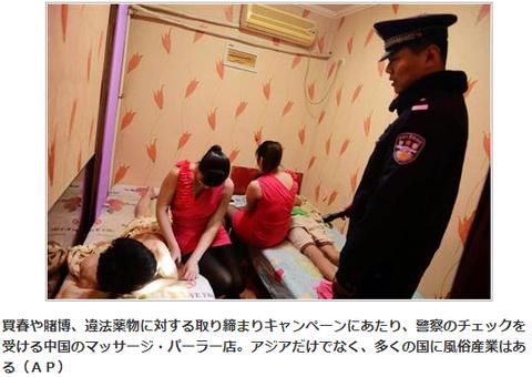 警察チェックを受ける中国のマッサージパーラー