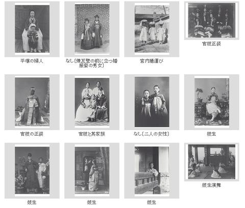妓生学習院東洋文化