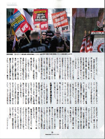 newsweek世界で増殖する差別と憎悪31