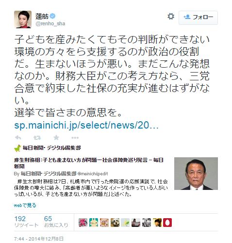 蓮舫ツイート麻生発言