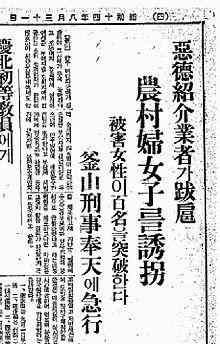 朝鮮南部連続少女誘拐事件