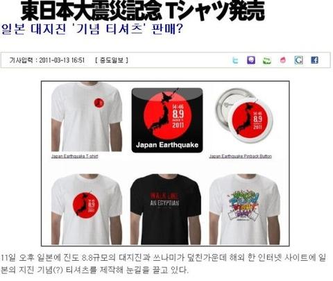 東日本大震災記念Tシャツ発売