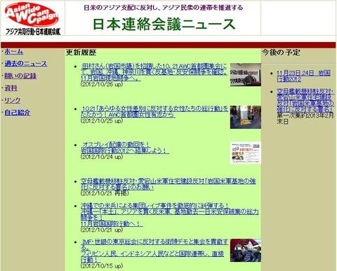 アジア共同行動・日本連絡会議
