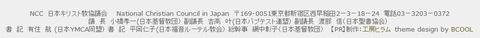 日本キリスト教協議会HPキャプチャ