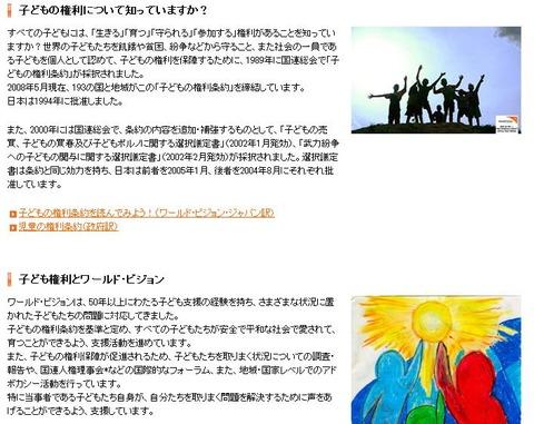 ワールドビジョン・子どもの権利条約