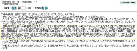 19内閣委員会カトリック教会中丸啓