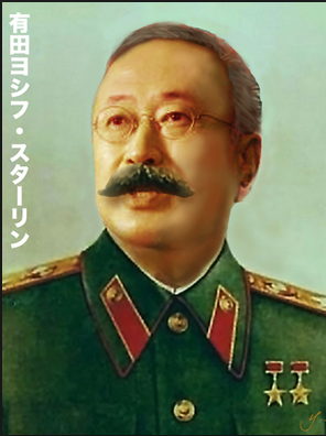 有田ヨシフ・スターリン