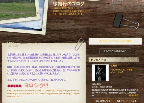 徐裕行blog署名