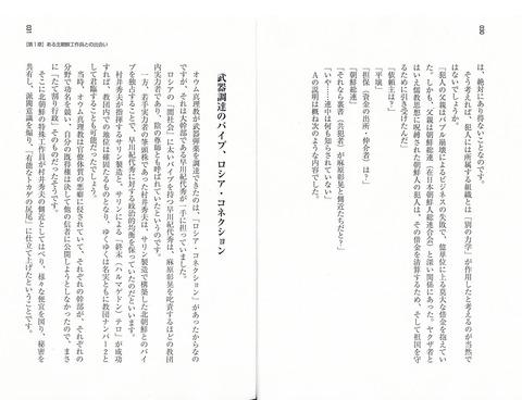 李鍾植「朝鮮半島最後の陰謀」3031