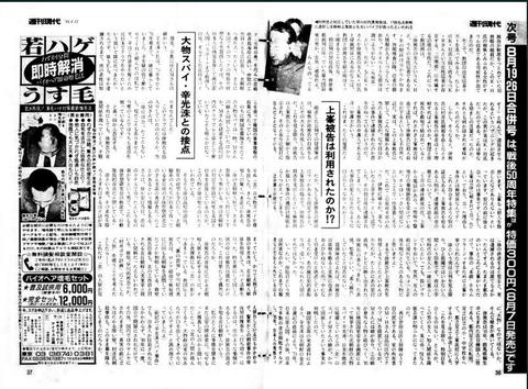 週刊現代95年8月12日号36・37