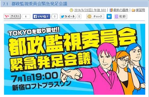 なんくるblog都政監視委員会