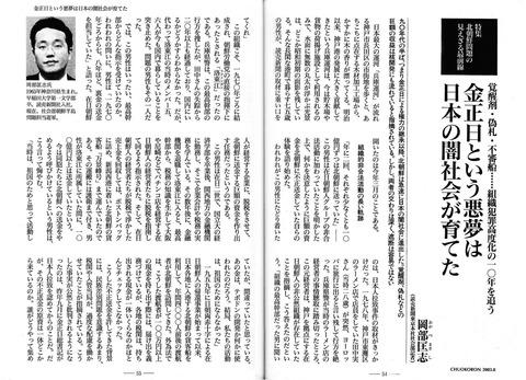 8金正日という悪夢は日本の闇社会が育てた5455