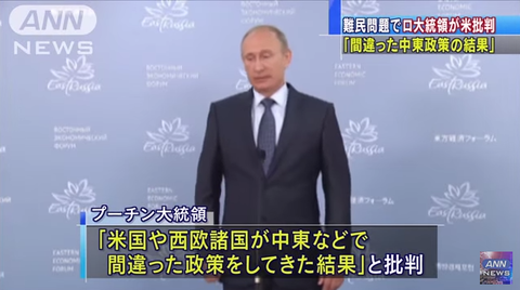 シリア難民・プーチン批判