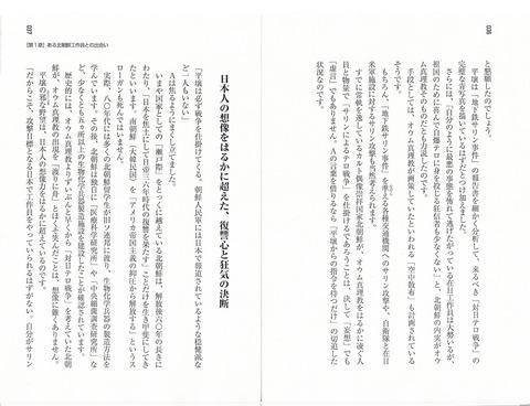 李鍾植「朝鮮半島最後の陰謀」3637