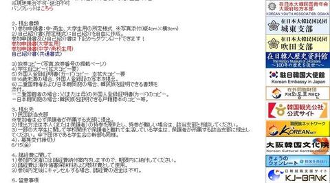 大阪民団HP在日同胞次世代育成母国研修キャプチャ2