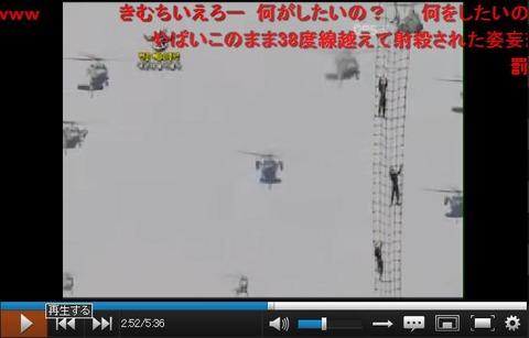 キムチ軍謎の空中ショー252