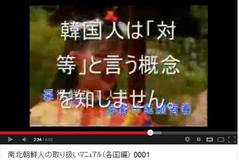 南北朝鮮人の取り扱いマニュアル(中国人)