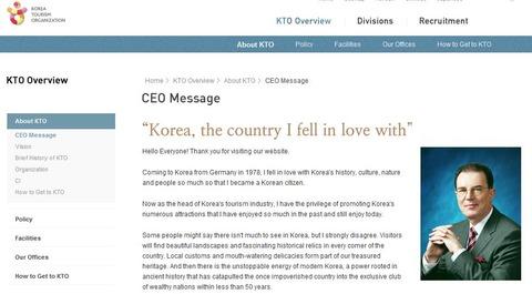 韓国観光公社社長あいさつenglishキャプチャ