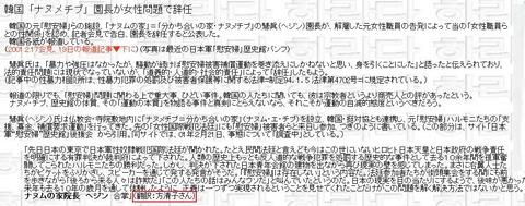 ナヌムの家セクハラ曹渓宗翻訳方清子