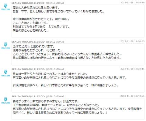 SEALDsTOKAI日本は殺し殺されることはなかった