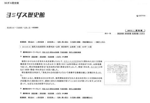 16東京朝刊競売妨害④
