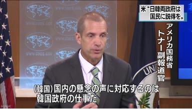 米報道官韓国の責任