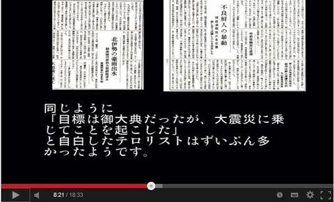 関東大震災・目標は御大典震災に乗じて